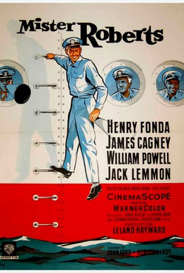 Постер фильма Мистер Робертс (1955)