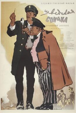 Постер фильма Шведская спичка (1954)