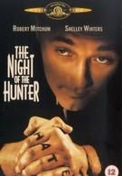 Ночь охотника (1955)