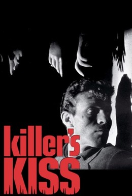 Постер фильма Поцелуй убийцы (1955)