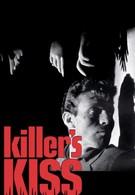 Поцелуй убийцы (1955)