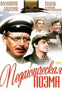 Постер фильма Педагогическая поэма (1955)