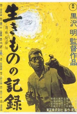 Постер фильма Я живу в страхе (1955)
