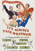 Всегда хорошая погода (1955)