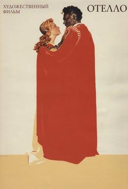 Постер фильма Отелло (1955)