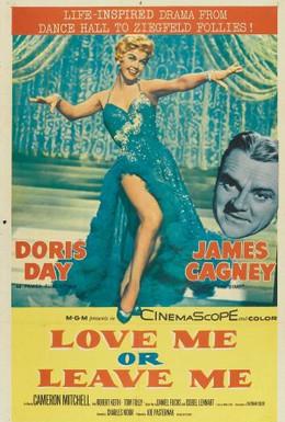 Постер фильма Люби меня или покинь меня (1955)