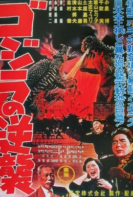 Постер фильма Годзилла снова нападает (1955)