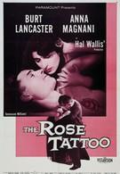 Татуированная роза (1955)