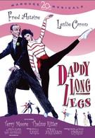 Длинноногий папочка (1955)