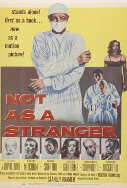 Постер фильма Не как чужой (1955)