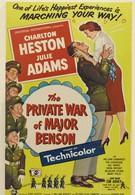Частные войны майора Бенсона (1955)