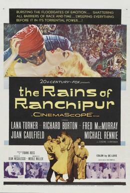 Постер фильма Дожди Ранчипура (1955)