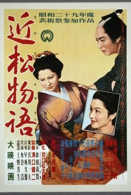 Постер фильма Повесть Тикамацу (1954)