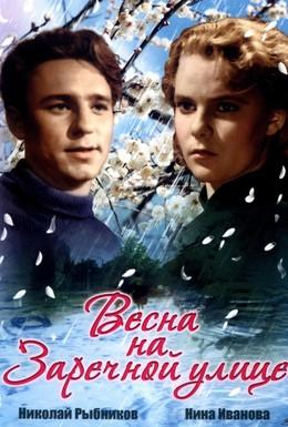 Постер фильма Весна на Заречной улице (1956)