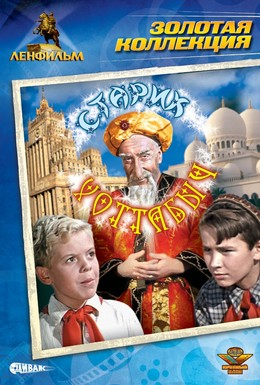 Постер фильма Старик Хоттабыч (1956)