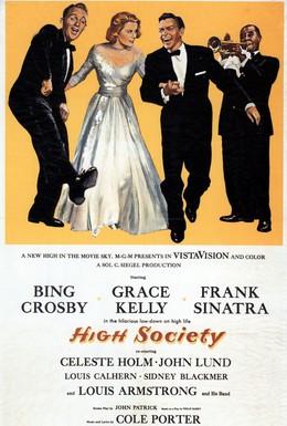 Постер фильма Высшее общество (1956)