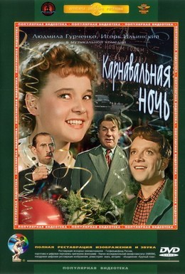 Постер фильма Карнавальная ночь (1956)