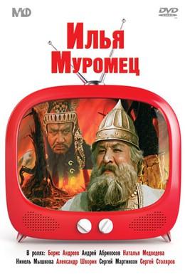 Постер фильма Илья Муромец (1956)