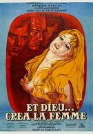 И Бог создал женщину (1956)