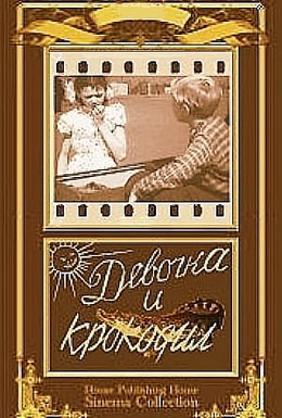 Постер фильма Девочка и крокодил (1956)