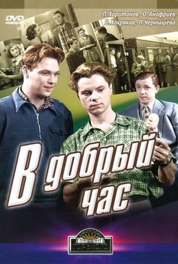 Постер фильма В добрый час! (1956)