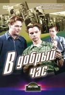 В добрый час! (1956)