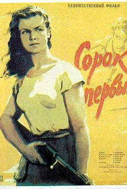 Постер фильма Сорок первый (1956)
