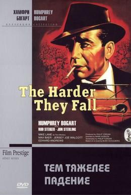 Постер фильма Тем тяжелее падение (1956)