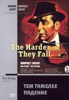 Тем тяжелее падение (1956)