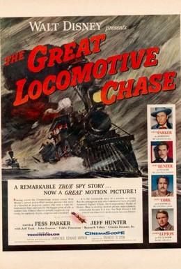 Постер фильма Крутой маршрут (1956)