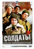 Солдаты (1957)