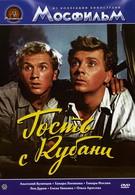 Гость с Кубани (1955)