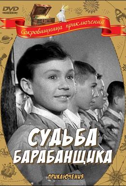 Постер фильма Судьба барабанщика (1955)