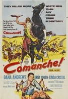 Команчи (1956)