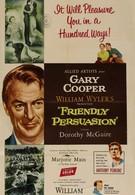 Дружеское увещевание (1956)