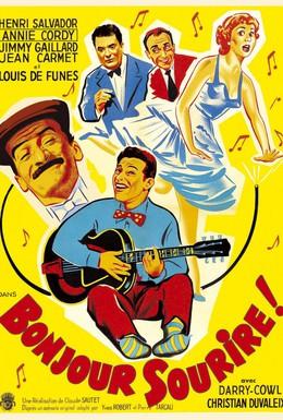 Постер фильма День добрый, улыбка! (1956)