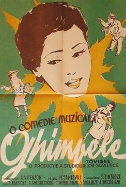 Постер фильма Заноза (1956)