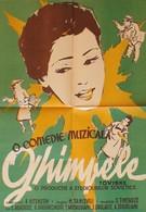 Заноза (1956)