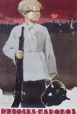 Постер фильма Миколка-паровоз (1956)
