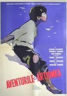 Приключения Артёмки (1956)