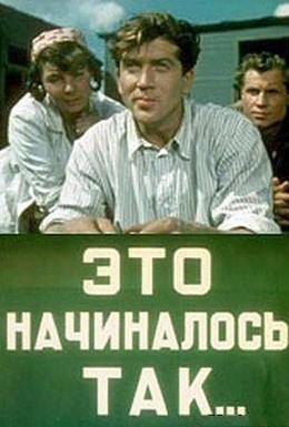 Постер фильма Это начиналось так (1956)