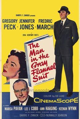 Постер фильма Человек в сером фланелевом костюме (1956)