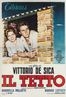 Постер фильма Крыша (1956)