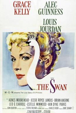 Постер фильма Лебедь (1956)