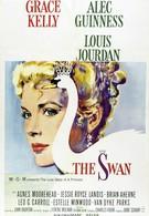Лебедь (1956)