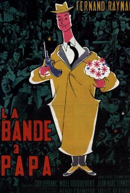 Постер фильма Банда отца (1956)