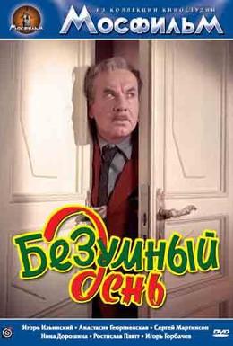 Постер фильма Безумный день (1956)