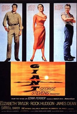 Постер фильма Гигант (1956)