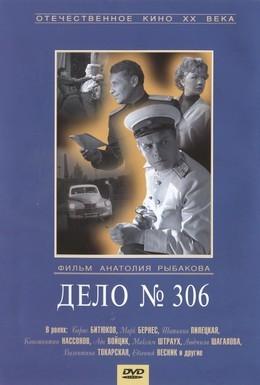 Постер фильма Дело № 306 (1956)