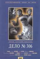 Дело № 306 (1956)